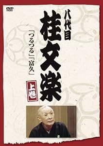 八代目 桂文楽 上巻 [DVD]