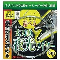 HARIMITSU(ハリミツ) ワイヤー 太刀魚 夜光ワイヤー 5m 44号 8.2kg E-49