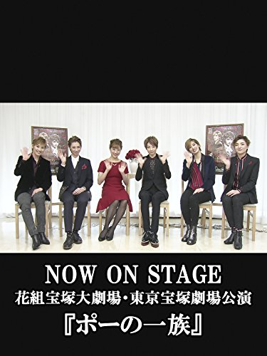 NOW ON STAGE 花組宝塚大劇場・東京宝塚劇場公演『ポーの一族』