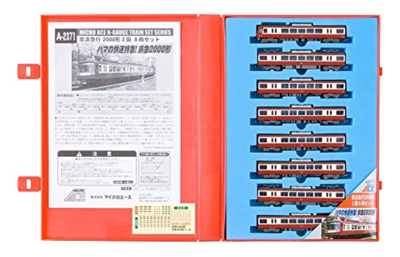 マイクロエース Nゲージ 京浜急行2000形 2扉 8両セット A2371 鉄道模型 電車