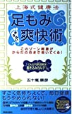 上海式健康法 足もみ爽快術―このゾーン刺激がからだの芯まで効いてくる! (SEISHUN SUPER BOOKS)