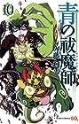 青の祓魔師 第10巻