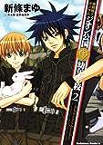 機動戦士ガンダム ジオン公国幼年学校 (2) (角川コミックス・エース 304-2)