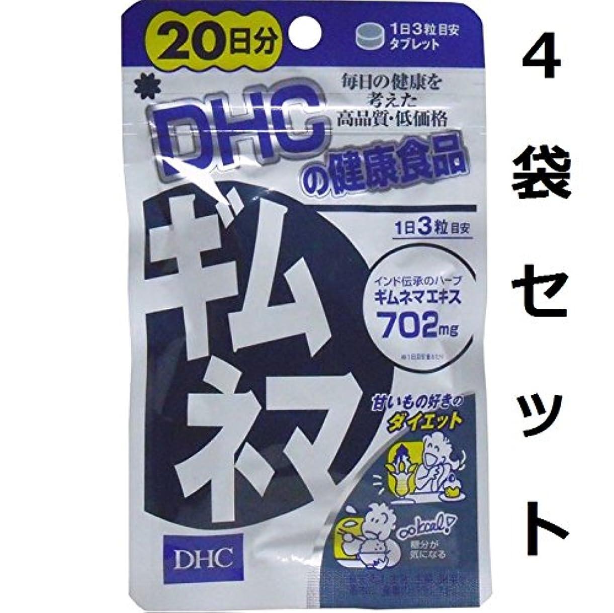 カイウス定刻カリング糖分や炭水化物を多く摂る人に DHC ギムネマ 20日分 60粒 4袋セット