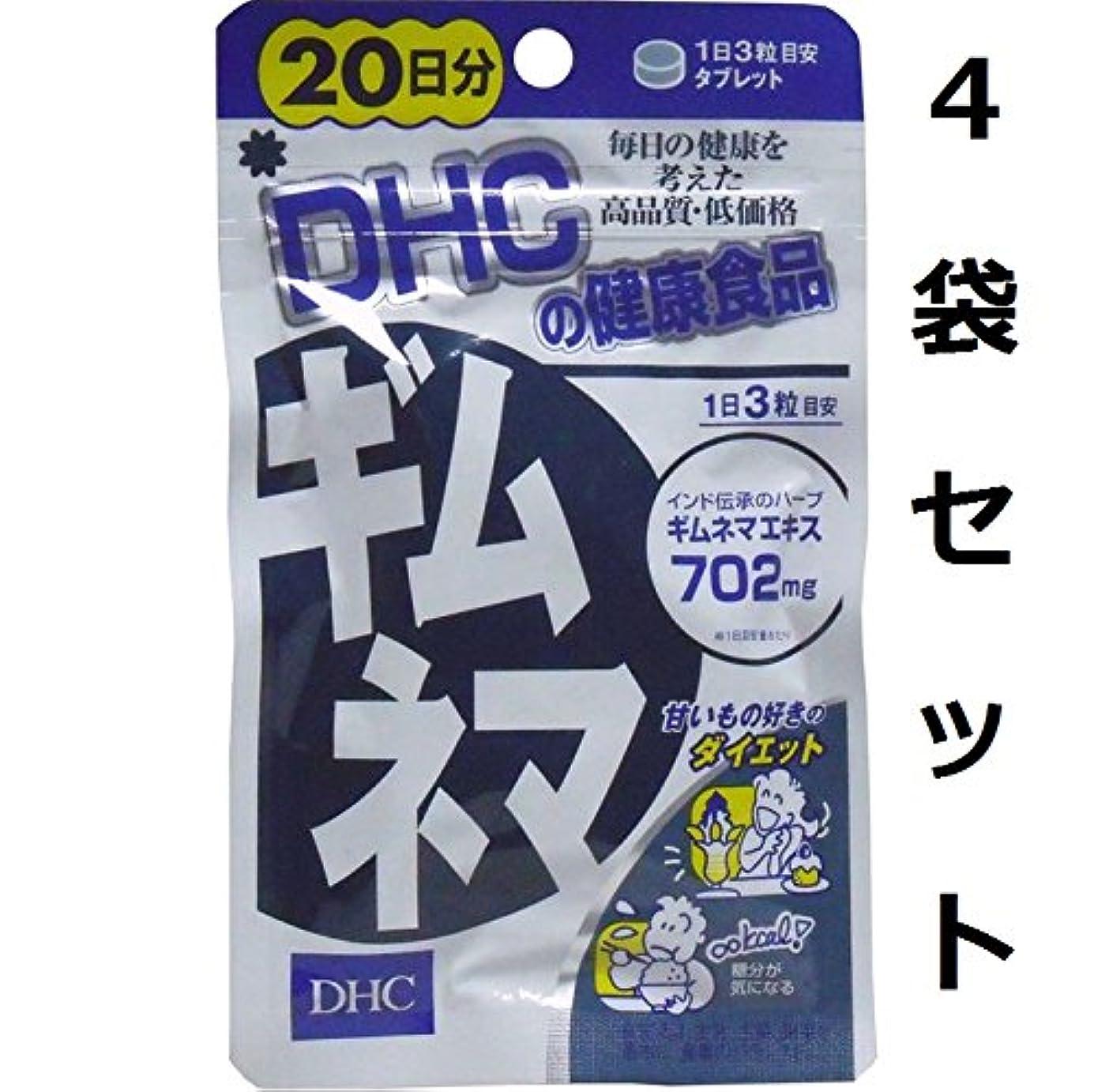暗くするリットル恐怖余分な糖分をブロック DHC ギムネマ 20日分 60粒 4袋セット