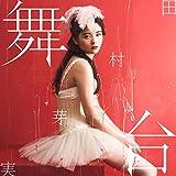 舞台【通常盤】(CD)