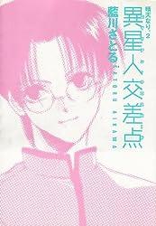 Amazon.co.jp: 藍川 さとる:作品...