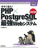 改訂版 今すぐ導入!PHP×PostgreSQLで作る最強Webシステム (Gihyo Expert Books)