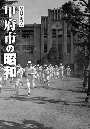甲府市の昭和 (昭和シリーズ)
