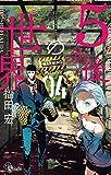 5分後の世界(4) (少年サンデーコミックス)