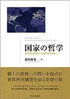 国家の哲学: 政治的責務から地球共和国へ