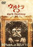 ウルトラQ dark fantasy ダークファンタジー 60'エディット 「踊るガラゴン」 [DVD Audio] 円谷プロ
