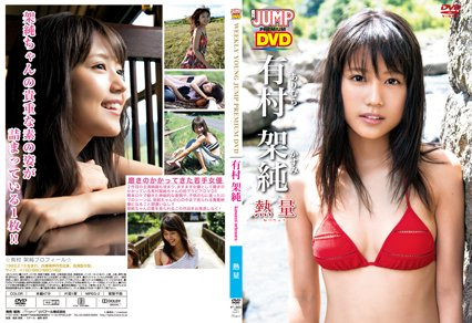 WEEKLY YOUNG JUMP PREMIUM DVD有村架純「熱量」 通常版 -