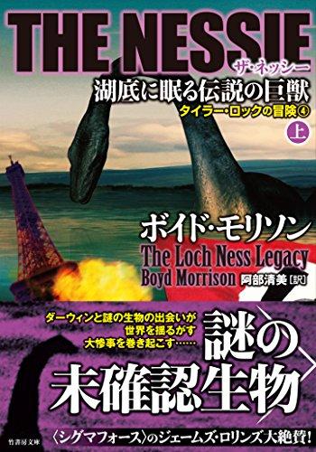 THE NESSIE ザ・ネッシー 湖底に眠る伝説の巨獣 上 (タイラー・ロックの冒険4) (竹書房文庫)