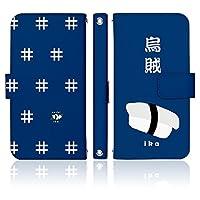 AQUOS Xx3 mini 603SH 手帳型 ケース [デザイン:5.烏賊/マグネットハンドあり] 寿司 アクオス スマホ カバー