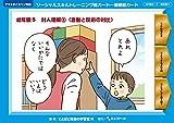 ソーシャルスキルトレーニング絵カード 連続絵カード 幼年版5