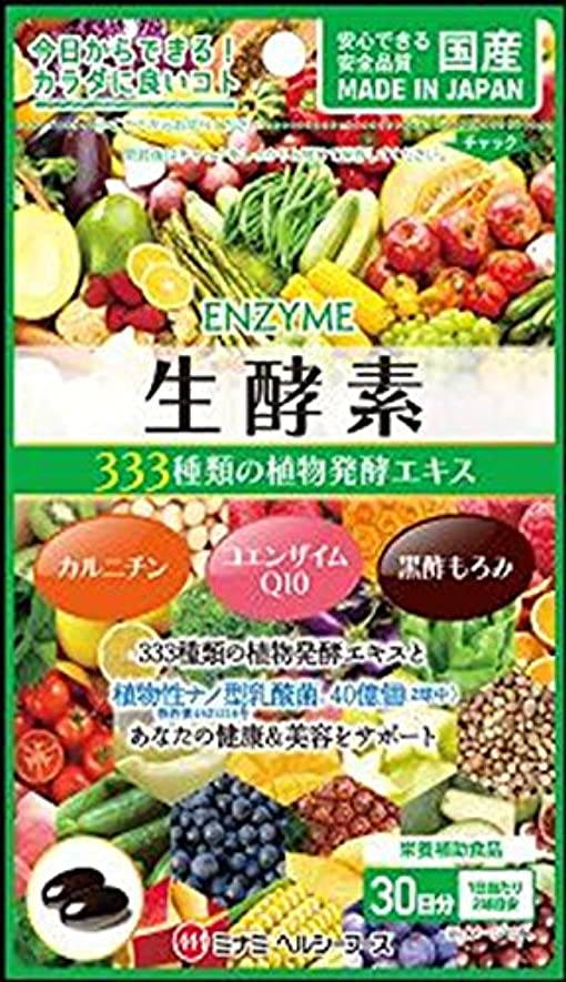 早い達成可能ランクミナミヘルシーフーズ 生酵素333 30日分(60球)