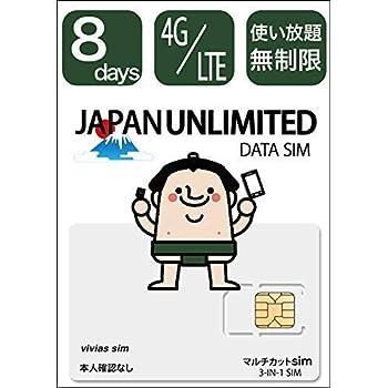 日本国内8日間 無制限 4GLTE 使い放題/より快適にご利用いただけるよう整備/docomo回線 / 4GLTE / vivias simの使い切りプリペイドsimカード/同梱説明書4ヶ国語(旧6ヶ国)/本人確認なし/Japan Travel SIM (マルチカットSIM「3-IN-1 SIM」 / データ量:無制限/利用可能期間:8日間)