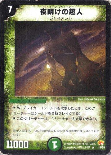 デュエルマスターズ 《明けの超人》 DM03-018-R 【クリーチャー】