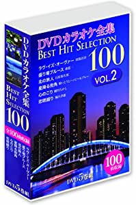 DVDカラオケ全集 「Best Hit Selection 100」 VOL.2