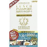 ランチパスポート 愛媛松山版 Vol.10 (ランチパスポート愛媛松山版)