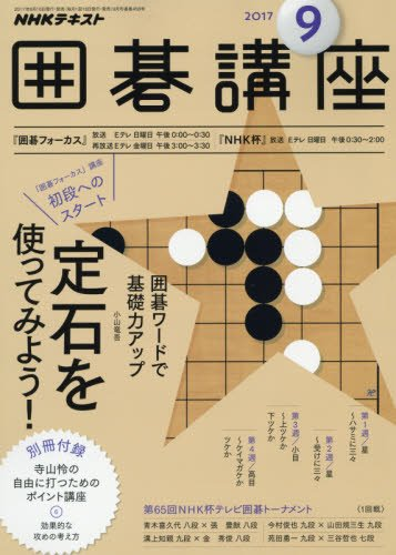 NHK囲碁講座 2017年9月号 [雑誌] (NHKテキスト)