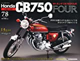 週刊 ホンダ CB750 FOUR 2012年 3/13号 [分冊百科]