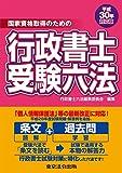 平成30年対応版 行政書士受験六法