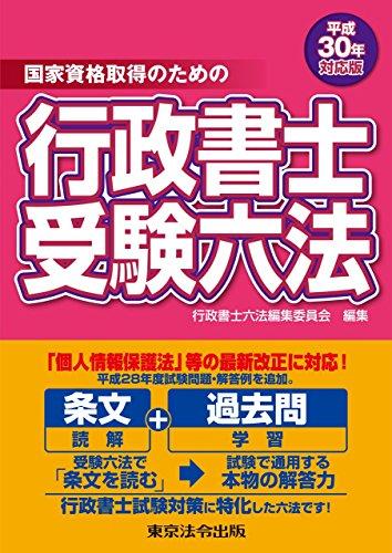 平成30年対応版 行政書士受験六法 (国家資格取得のための)