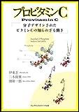 プロビタミンC―分子デザインされたビタミンCの知られざる働き