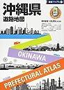 県別マップル 沖縄県 道路地図 (ドライブ 地図 | マップル)
