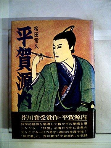 平賀源内 (1976年)