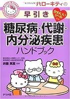 ハローキティの早引き糖尿病・代謝・内分泌疾患ハンドブック (HELLO KITTY NATSUMESHA NURSE)