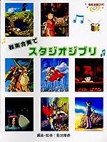 器楽合奏でスタジオジブリ 【模範演奏CD付】