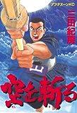 空を斬る (アフタヌーンコミックス)