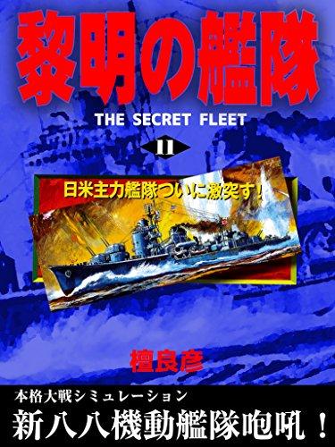 黎明の艦隊(11) 日米主力艦隊つ...
