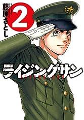 ライジングサン : 2 (アクションコミックス)