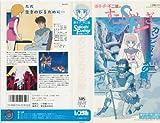 藤子・F・不二雄のSukoshi Fushigi短編シアター「カンビュセスの籤」 [VHS]