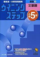 算数―小学5年 (1) (日能研ブックス―難易度・分野別問題集ウイニングステップ)