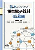 基本からわかる 電気電子材料講義ノート (基本からわかる講義ノートシリーズ)