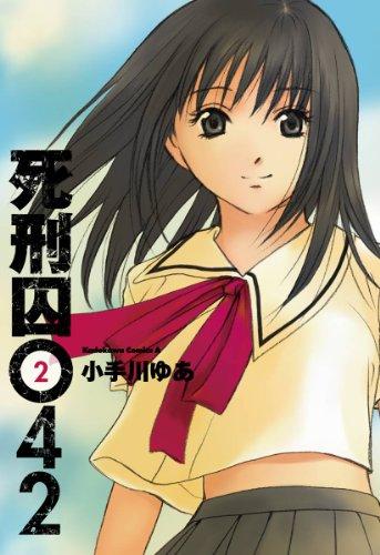 死刑囚042(2) (角川コミックス・エース)