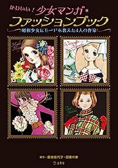 [牧 美也子, わたなべ まさこ, 北島 洋子, 谷 ゆき子]のかわいい!少女マンガ・ファッションブック 昭和少女にモードを教えた4人の作家 (立東舎)