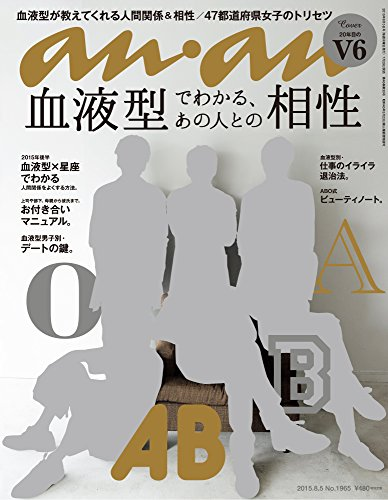 anan (アンアン) 2015/08/05号 [雑誌]の詳細を見る