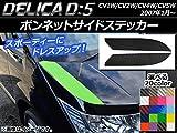 AP ボンネットサイドステッカー カーボン調 ミツビシ デリカD:5 CV1W/CV2W/CV4W/CV5W 2007年1月~ ガンメタリック AP-CF658-GM 入数:1セット(2枚)