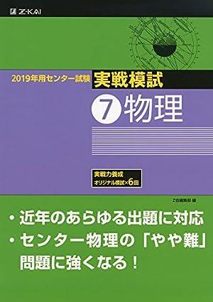 2019年用 センター試験実戦模試 (7)物理