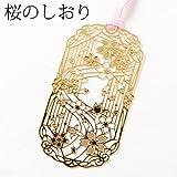 桜のしおりK (SKG011)金の栞シリーズ24K表面加工金属製ブックマーカーMetal bookmark, Gold cherry