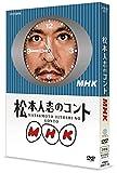松本人志のコント MHK 初回限定版[DVD]