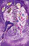 大阪環状結界都市(3)完結 (ボニータ・コミックス)