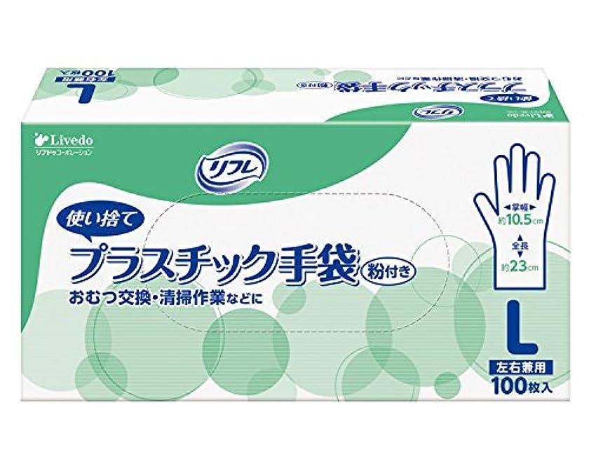 国内の飛び込む航空リフレ プラスチック手袋 粉付き L 1ケース(1箱100枚×20小箱入) 92114 (リブドゥコーポレーション) (プラ手袋?ゴム手袋)