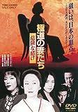 極道の妻たち 危険な賭け [DVD]